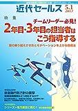 近代セールス 5月1日号 (2017-04-20) [雑誌]