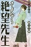 さよなら絶望先生(13) (講談社コミックス)