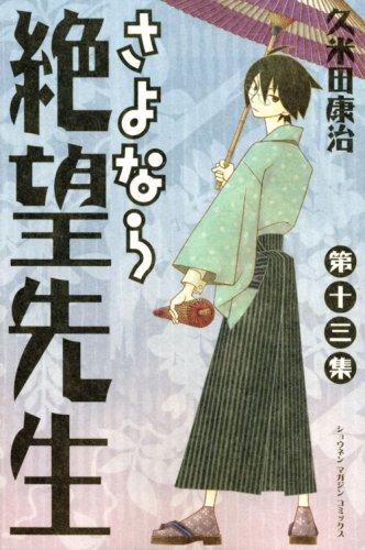 さよなら絶望先生(13) (講談社コミックス)の詳細を見る