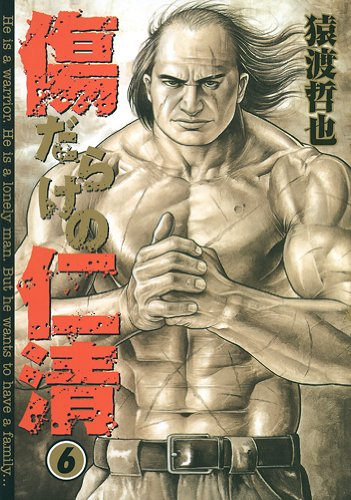 傷だらけの仁清 6 (ヤングジャンプコミックス)の詳細を見る