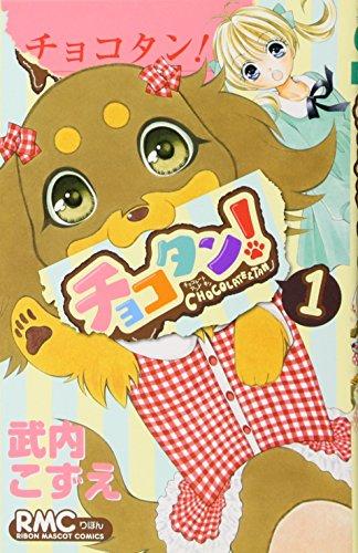 チョコタン! 1 (りぼんマスコットコミックス)の詳細を見る