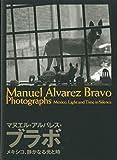 マヌエル・アルバレス・ブラボ メキシコ、静かなる光と時