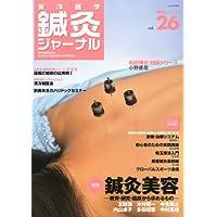 東洋医学鍼灸ジャーナル Vol.26 2012年 05月号 [雑誌]