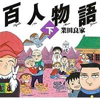 百人物語 下 (竹書房文庫)
