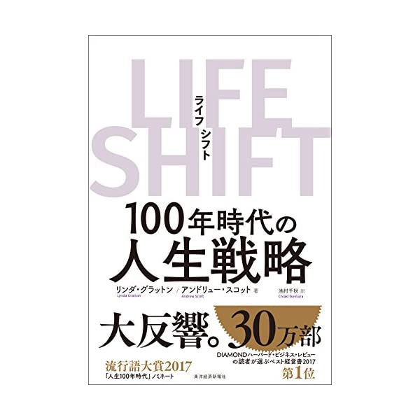 LIFE SHIFT(ライフ・シフト)の商品画像