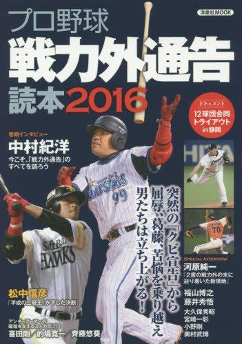 [画像:プロ野球戦力外通告読本2016 (洋泉社MOOK)]