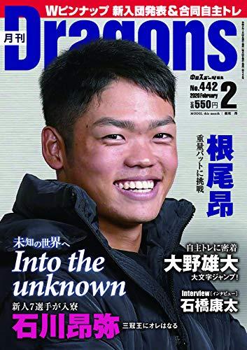月刊ドラゴンズ 2020年 02 月号