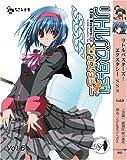 リトルバスターズ!エクスタシーSSS Vol.6 (なごみ文庫)