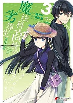 魔法科高校の劣等生 夏休み編 3 (電撃コミックスNEXT)