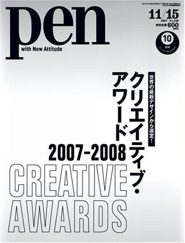 Pen (ペン) 2007年 11/15号 [雑誌]の詳細を見る