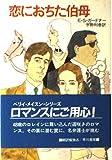 恋におちた伯母 (ハヤカワ・ミステリ文庫)
