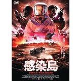 感染島 LBX-131 [DVD]