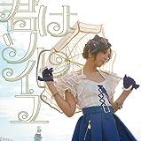 「ストライク・ザ・ブラッド OVA」 エンディングテーマ: 分島花音 /「君はソレイユ」 <通常盤> CD (1枚組) 画像