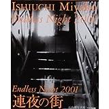Endless Night 2001 連夜の街―石内都写真集 (ワイズ出版写真叢書)
