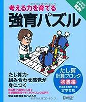 強育パズル たし算計算ブロック 初級編 【小学校全学年用 算数】 (考える力を育てる)