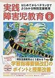 実践障害児教育 2017年 08 月号 [雑誌]