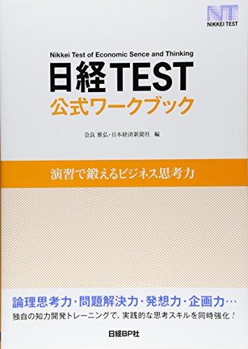 日経TEST公式ワークブック