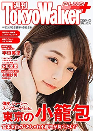 週刊 東京ウォーカー+ 2018年No.49 (12月5日発行) [雑誌]