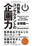 東洋経済新報社 金巻 龍一 外資系コンサルタントの企画力: 「考えるスイッチ」であなたの思い込みを覆すの画像