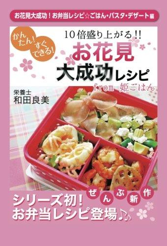 お花見大成功レシピfrom姫ごはん お花見大成功!お弁当レシピ☆ごはん・パスタ・デザート 編