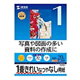 インクジェット用スーパーファイン用紙A4サイズ20枚入り JP-EM5NA4