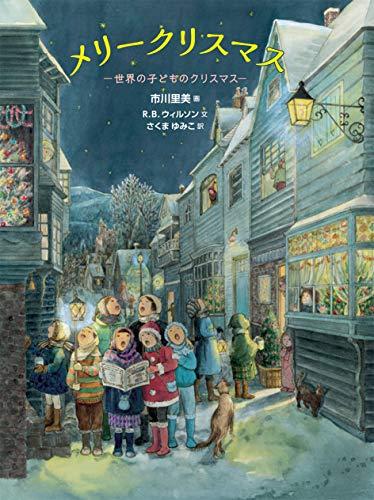 メリークリスマス —世界の子どものクリスマス