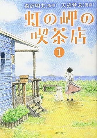 虹の岬の喫茶店1 (希望コミックス)