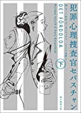 犯罪心理捜査官セバスチャン 下 (創元推理文庫)