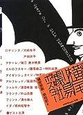 横尾忠則『横尾劇場 演劇・映画・コンサートポスター』の表紙画像