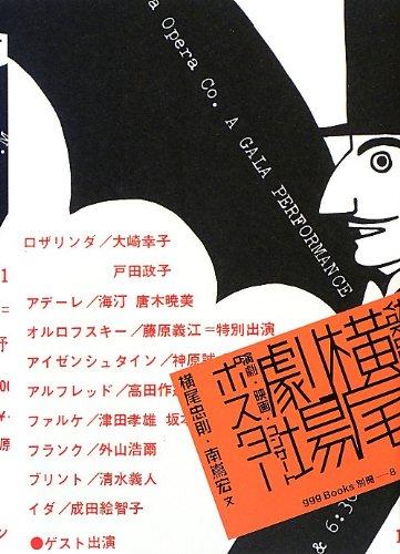 横尾劇場―演劇・映画・コンサートポスター (世界のグラフィックデザインシリーズ)の詳細を見る