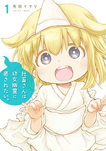 社畜さんは幼女幽霊に癒されたい。 1巻 (デジタル版ガンガンコミックス)