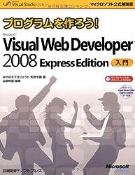 プログラムを作ろう!Microsoft Visual Web Developer 2008 Express Edition入門 (マイクロソフト公式解説書 Microsoft Visual Studi)