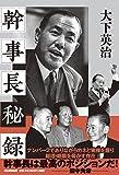 「幹事長秘録」販売ページヘ