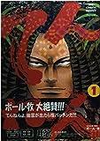 てんねん / 吉田 聡 のシリーズ情報を見る