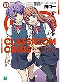 Classroom☆Crisis / 田口一 のシリーズ情報を見る