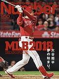"Number(ナンバー)950号 [特製""二刀流""表紙] MLB 2018 DREAM OPENING 大谷翔平夢の始ま…"