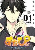 すたぴぃ?あなたはもっと輝ける? 分冊版(1) (ARIAコミックス)