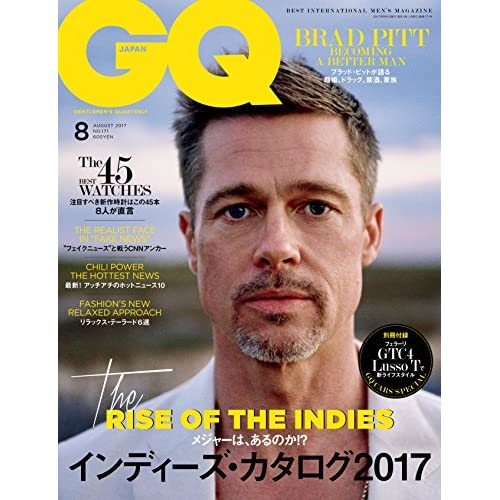 GQ JAPAN (ジーキュージャパン) 2017年08月号