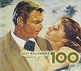 ベスト懐かしの映画音楽100を試聴する