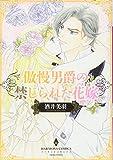 傲慢男爵の禁じられた花嫁 (エメラルドコミックス/ハーモニィコミックス)