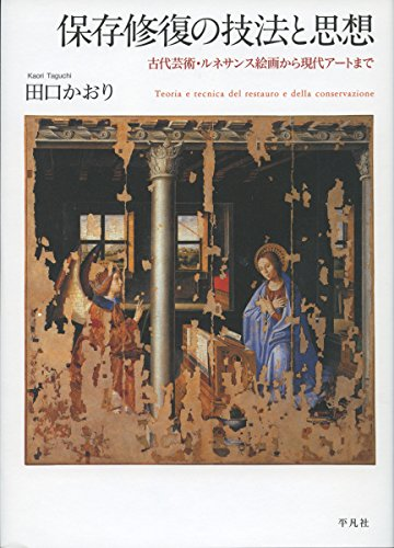『保存修復の技法と思想 古代芸術・ルネサンス絵画から現代アートまで』
