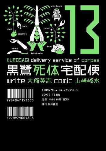 黒鷺死体宅配便 (13) (角川コミックス・エース 91-18)の詳細を見る