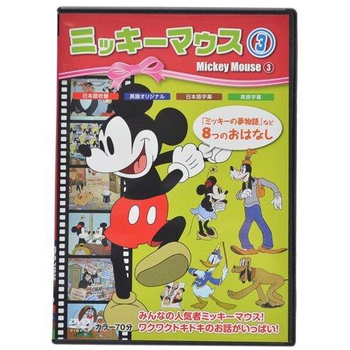 ミッキーマウス 3 [DVD]