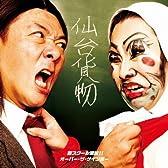 芸スクール漢組!!/オーバー・ザ・ゲインボー(DVD付)(「男祭」in江ノ島ライブ映像 芸の壱)