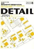 特集 「ホテル」 「多彩な住宅デザインを創り出すマテリアル」 DETAIL JAPAN (ディーテイル・ジャパン) 2007年 08月号 [雑誌]