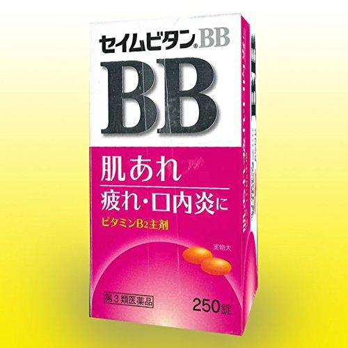 (医薬品画像)セイムビタンBB