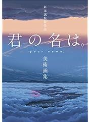 【映画】 「君の名は。」 新海誠監督最新作は 「天気の子」 来年7月19日公開