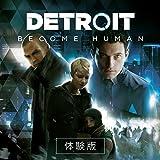 Detroit: Become Human 無料体験版