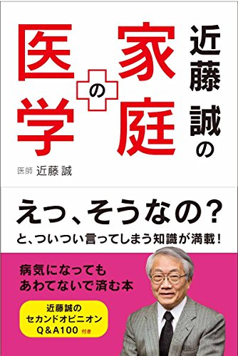 近藤誠の家庭の医学の詳細を見る