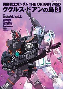 [おおのじゅんじ] 機動戦士ガンダム THE ORIGIN MSD ククルス・ドアンの島 第01-03巻